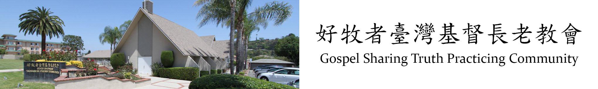 好牧者臺灣基督長老教會